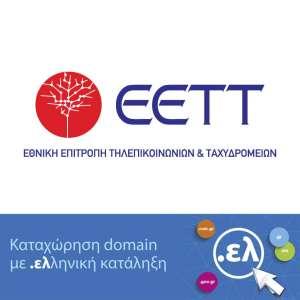 Καταχώρηση domain names με ελληνική κατάληξη ελ