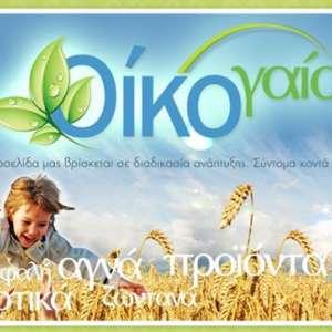 www.oikogea.gr