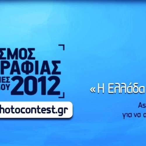 Ellada Photo Contest 2012