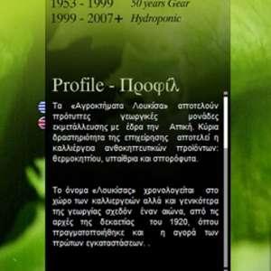 www.loukfarm.gr