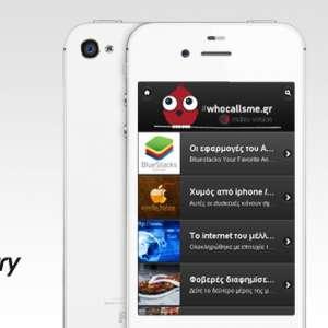 Whocallsme.gr mobile app