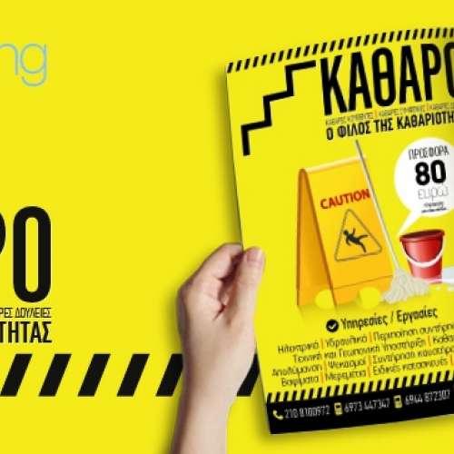 Flyer Katharo
