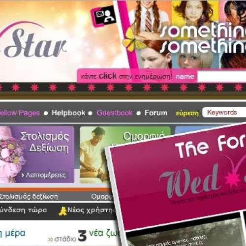 www.wedstar.gr