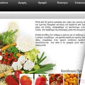 www.vegetariandream.gr