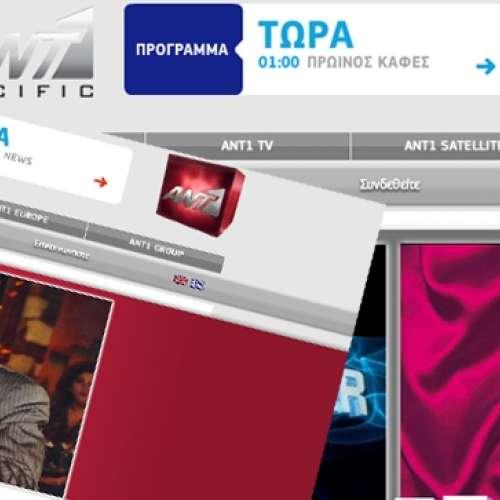 www.antennapacific.gr