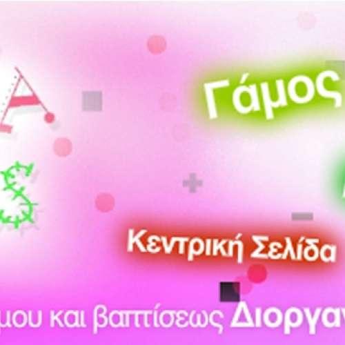 www.angelaevents.gr