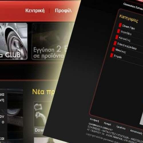 www.giannakas-exhaust.gr