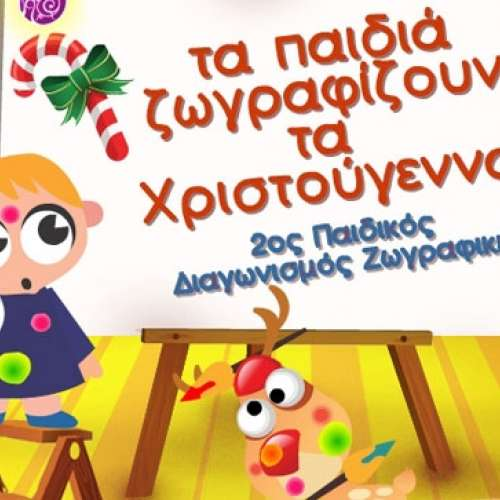 Antennaxmas.gr