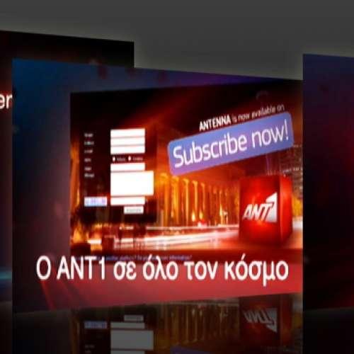 Antenna Fresh Site TV Spot