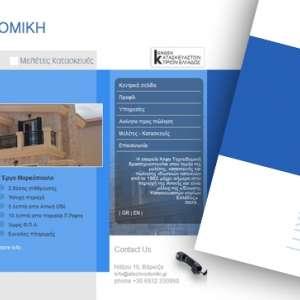 www.atechnodomiki.gr