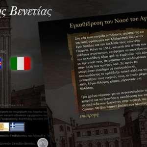 Οι Έλληνες της Βενετίας