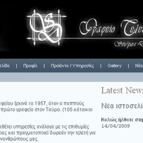 www.dravilas.gr
